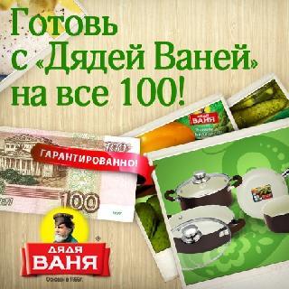 Акции и конкурсы «Дядя Ваня» 2018